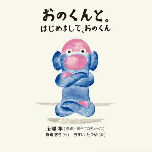 onokunto.hyoushi01